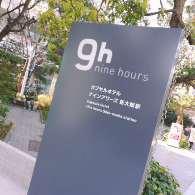 9hours新大阪の看板