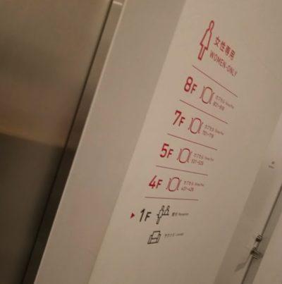 9hours新大阪のエレベーター