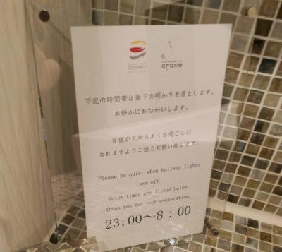洗面台の注意書き