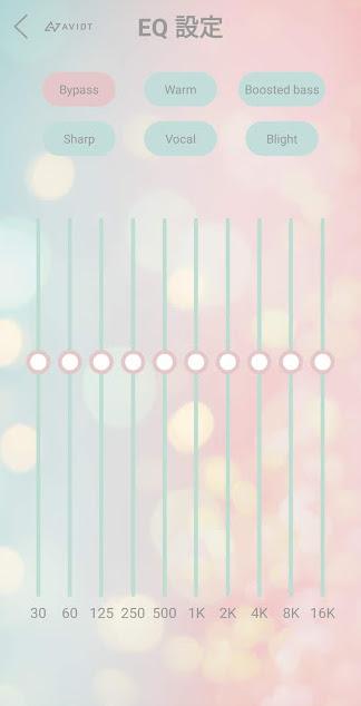 AVIOT SOUND XXXのイコライザ調節画面