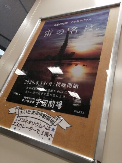 さいたま市宇宙劇場「宙の名は」のポスター
